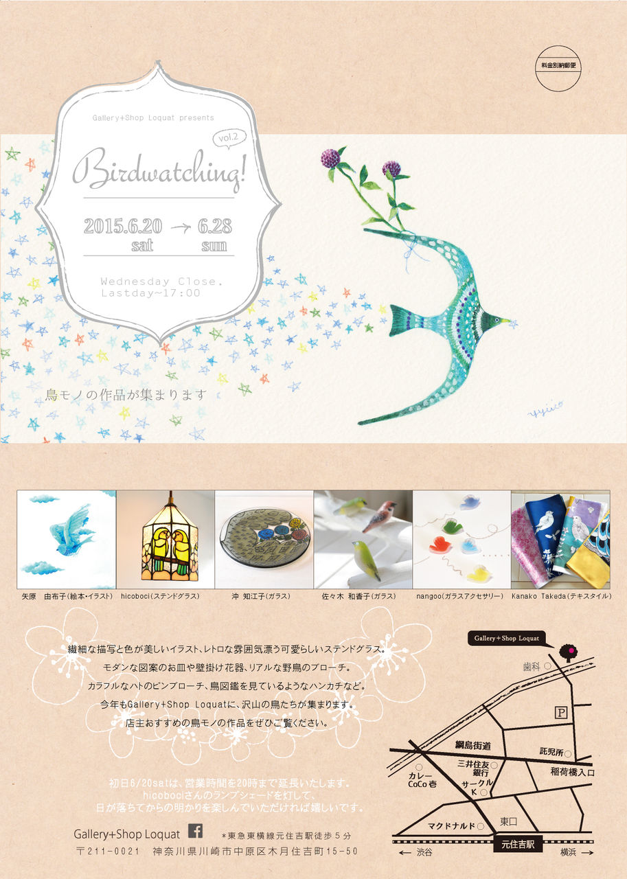 Birdwatching!展 vol.2